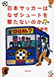 日本サッカーはなぜシュートを撃たないのか? (文春文庫) 画像