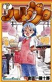 ハレグゥ7巻 (デジタル版ガンガンコミックス)