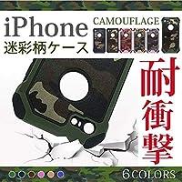 iphoneX ケース iphone X カバー iphone8 ケース iphone7 ケース iphone 7 カバー iphone7 iphone6 6s plus TPU ハード 耐衝撃 迷彩 迷彩柄 iphoneケース