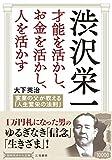 渋沢栄一 才能を活かし、お金を活かし、人を活かす: 実業の父が教える「人生繁栄の法則」 (知的生きかた文庫)