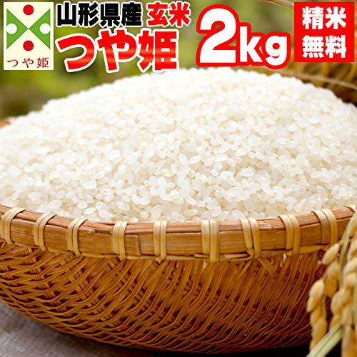 山形県産 玄米 つや姫 2kg 令和元年産 (1分づきに精米する)