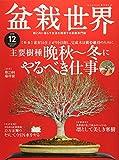 盆栽世界 2018年 12 月号 [雑誌]