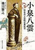 小泉八雲 日本美と霊性の発見者 (角川ソフィア文庫)