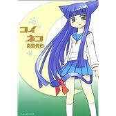 コイネコ 3 (サンデーGXコミックス)