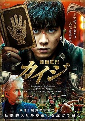 カイジ 動物世界 [DVD]