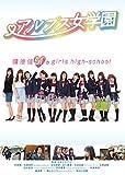 アルプス女学園[DVD]