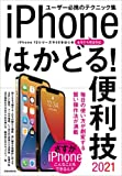 iPhoneはかどる! 便利技2021 (iPhone 12シリーズやSEをはじめ全モデル対応のテクニック集)