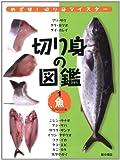 切り身の図鑑1魚