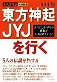 東方神起 JYJを行く 5人の伝説を旅する