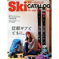 Ski カタログ 2015 (ブルーガイド・グラフィック)