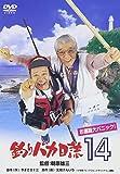 釣りバカ日誌 14 お遍路大パニック![DVD]