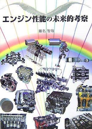 エンジン性能の未来的考察