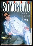 ソノソノ(SONOSONO) (大和文庫)