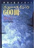 世界の見方が変わるニュー・エイジの600冊―100のキーワードで21世紀を映しだす知のブック・カタログ (TAKARAJIMA SPIRITUAL BOOKS)