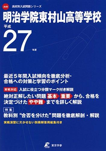明治学院東村山高等学校 27年度用 (高校別入試問題シリーズ)