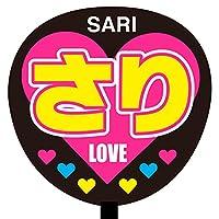 【さり】名前ジャンボ応援うちわ:LOVE