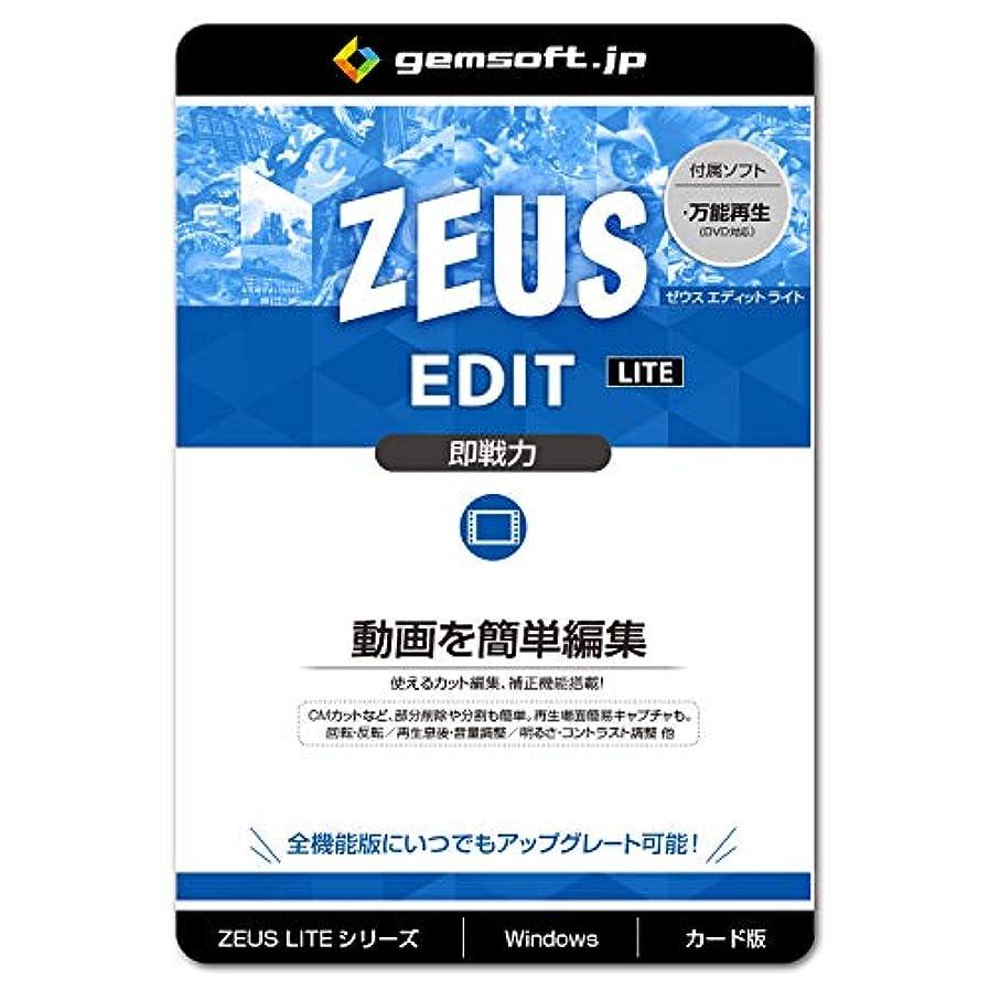 出します領収書アルコーブZEUS EDIT LITE 録画?ダウンロードした動画を簡単編集 | カード版 | Win対応