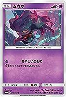 ポケモンカード サン&ムーン/ムウマ(C)/超次元の暴獣