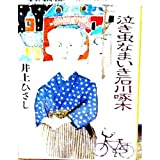 泣き虫なまいき石川啄木 (新潮文庫)