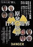 季刊 日本主義 No.15 2011年秋号 特集・原発の限界 日本の臨界