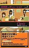 英単語レボリューションBOOK1