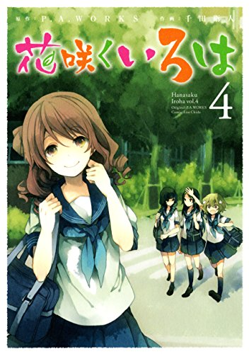 花咲くいろは 4巻 (デジタル版ガンガンコミックスJOKER)