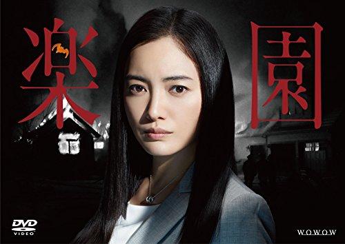 連続ドラマW  楽園 [DVD]