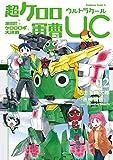 超ケロロ軍曹UC 激闘!! ケロロロボ大決戦(2)