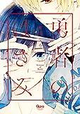勇者のはさみ (バンブーコミックス Qpaコレクション)