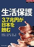 生活保護 3.7兆円が日本を蝕む(週刊ダイヤモンド特集BOOKS Vol.323)