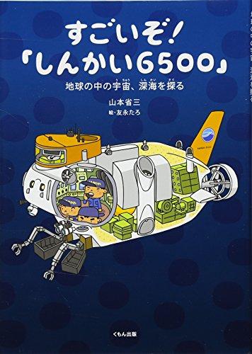 すごいぞ!「しんかい6500」―地球の中の宇宙、深海を探るの詳細を見る