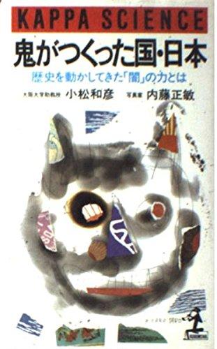 鬼がつくった国・日本―歴史を動かしてきた「闇」の力とは (カッパ・サイエンス)