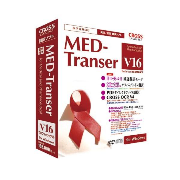 MED-Transer V16 プロフェッショナ...の商品画像