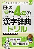 調べて覚える4年の漢字辞典ドリル―4年生の漢字はこれでバッチリ! (漢字パーフェクトシリーズ)