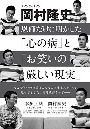 文藝芸人 (文春ムック)