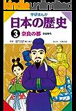 日本の歴史3 奈良の都 奈良時代