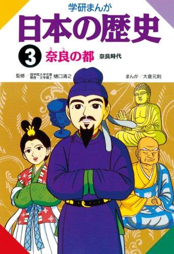 日本の歴史3 奈良の都 奈良時代 【Kindle版】