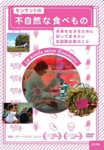 モンサントの不自然な食べもの [DVD]