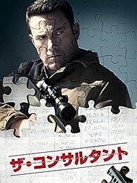 ザ・コンサルタント(字幕版)