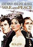戦争と平和 [DVD] 画像