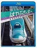 ビコム鉄道スペシャルBD はやぶさは北へ 〜北海道新幹線開業と在来線の変化〜[VB-6159][Blu-ray/ブルーレイ]