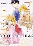 ブラザー・トラップ コミック 1-3巻セット