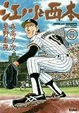 江川と西本 5 (ビッグコミックス)