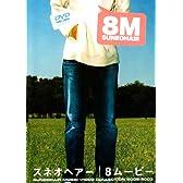 8ムービー [DVD]