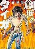 創世のタイガ(5) (イブニングコミックス)