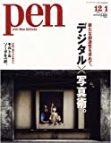 Pen (ペン) 2008年 12/1号 [雑誌]