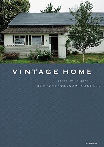 VINTAGE HOME ビンテージハウスで楽しむスタイルのある暮らしの詳細を見る