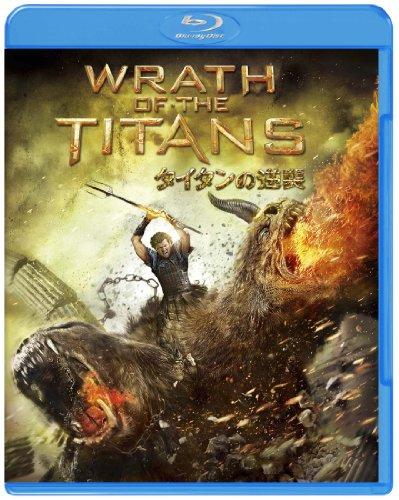 タイタンの逆襲 Blu-ray & DVDセット(初回限定生産)