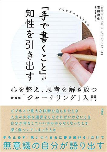 「手で書くこと」が知性を引き出す 心を整え、思考を解き放つ新習慣「ジャーナリング」入門の詳細を見る