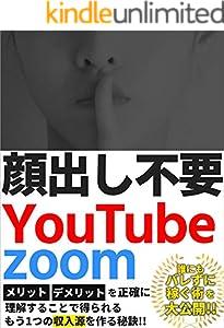ネットで月に10万円稼ぐ禁断の法則〜顔出し不要Zoom×YouTube〜【即金特典付】